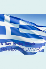 A Day In The Greek