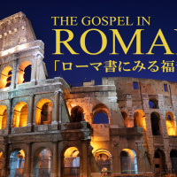 The Gospel in Romans part 2