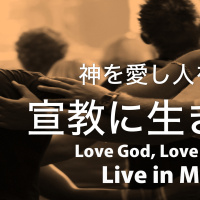 Love God, Love People, Live in Mission