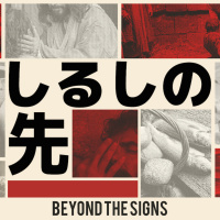 Beyond the Signs part 5 Pastor Roger Pearce