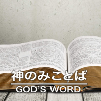 原点 Origins - 神のみことば Gods Word part 1 PM