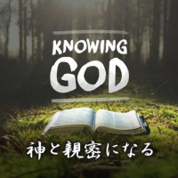 Knowing God part 5 Pastor Phil Bonasso