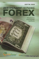 ????? ??? — ??????????? ?? ????? Forex (??????????) (????? 6 The And)