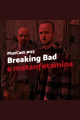 #03 PlotCast - Breaking Bad e metanfetamina
